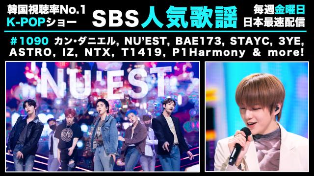 SBS人気歌謡 #1090 2021年04月25日韓国放送分<字幕無>