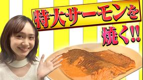 オスカルイーツ 女優20歳、ヘルシーにサーモンを焼く(2021/03/17放送分)