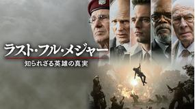 ラスト・フル・メジャー 知られざる英雄の真実/字幕