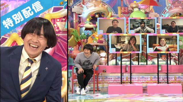 アメトーーク! 特別配信「おうち大好き芸人」(2020/05/21放送分)