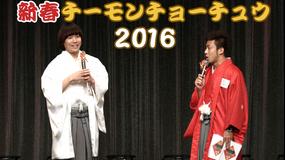 新春チーモンチョーチュウ 2016