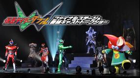 仮面ライダーW(ダブル)ファイナルステージ&番組キャストトークショー