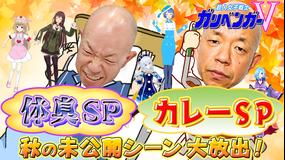 超人女子戦士 ガリベンガーV 秋の未公開シーン大放出スペシャル(2020/10/22放送分)