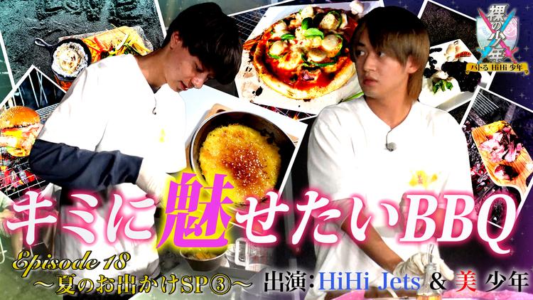 裸の少年~バトるHiHi少年~ 夏のお出かけSP(3)(2021/08/21放送分)