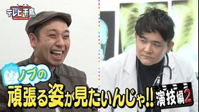 テレビ千鳥 ノブが頑張る姿見たいんじゃ!!演技編シーズン2(2020/11/08放送分)