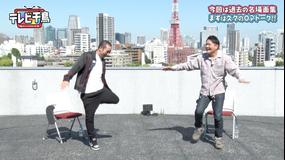 テレビ千鳥 名場面集で久々トーク!!(2020/05/19放送分)