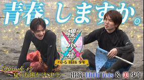 裸の少年~バトるHiHi少年~ 夏のお出かけSP(2)(2021/08/14放送分)