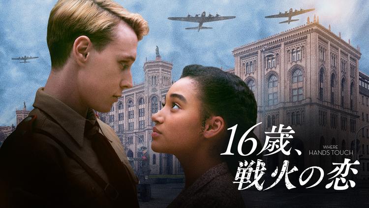 16歳、戦火の恋/字幕
