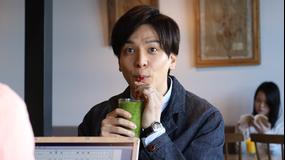 書けないッ!?~脚本家 吉丸圭佑の筋書きのない生活~(2021/03/06放送分)第07話