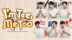 I'm Tee, Me Too…