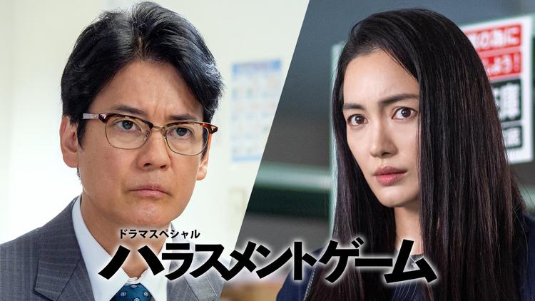 <見逃し>ハラスメントゲーム 秋津VSカトクの女(2020/01/10放送分)
