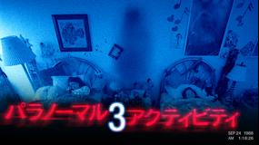 パラノーマル・アクティビティ3/吹替