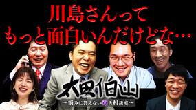 太田伯山(お願い!ランキング) 2020年6月3日放送
