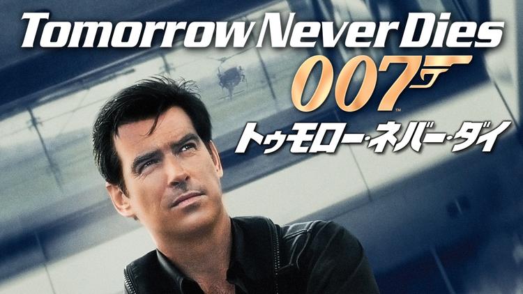 007/トゥモロー・ネバー・ダイ/吹替