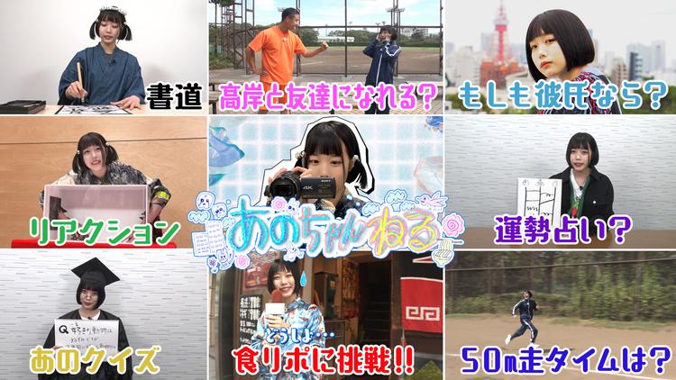 あのちゃんねる 第1話 「いい夢見てね」(2020/10/05放送分)