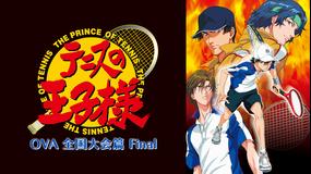 テニスの王子様 全国大会篇 Final