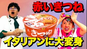 そんな食べ方あったのか! マルちゃん 赤いきつねうどん(2021/05/06放送分)