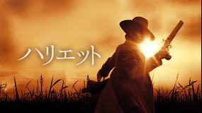 ハリエット/字幕