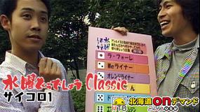 水曜どうでしょうClassic サイコロ1