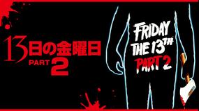 13日の金曜日 PART2(1981)/字幕