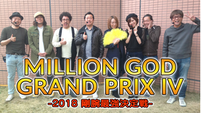 【特番】MILLION GOD GP4