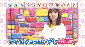 ももクロちゃんと! ももクロちゃんとテレビショッピング(2021/05/21放送分)