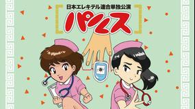 日本エレキテル連合単独公演「パルス」