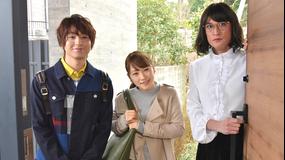 家政夫のミタゾノ(2019) 第01話