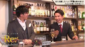 Re:Voice Actor 第03話