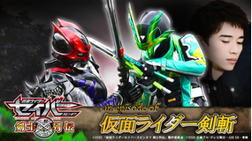 『an episode of 仮面ライダー剣斬』 第2話