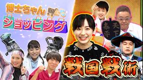 サンドウィッチマン&芦田愛菜の博士ちゃん 2021年6月19日放送