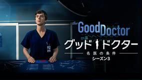 グッド・ドクター名医の条件 S3/吹替