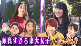 ノブナカなんなん? 頭良すぎる東大女子ってなんなん?(2020/11/21放送分)