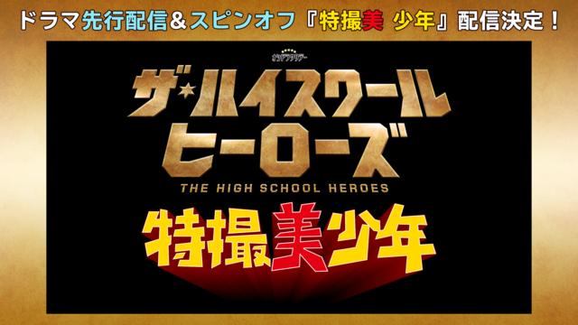 ザ・ハイスクール ヒーローズ 【PR動画】
