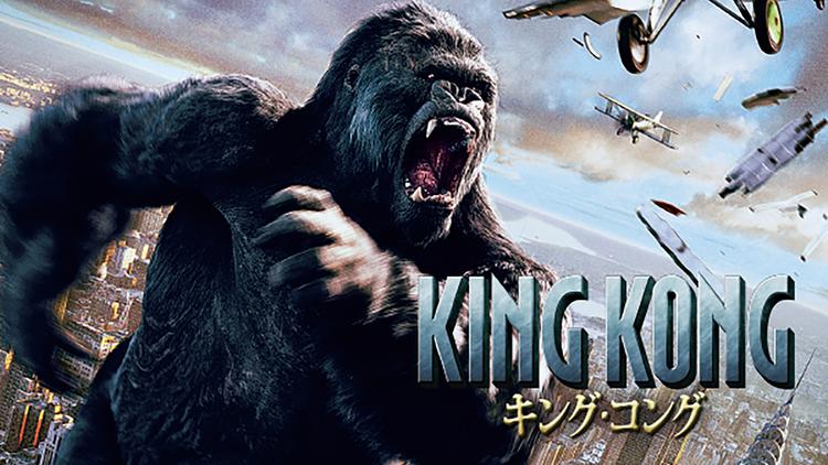 キング・コング(2005)/吹替