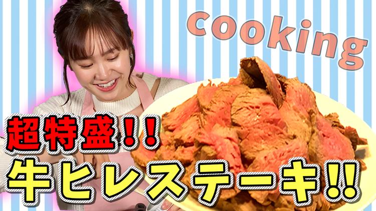 オスカルイーツ 女優20歳、1kg牛ヒレステーキ焼く(2021/02/17放送分)