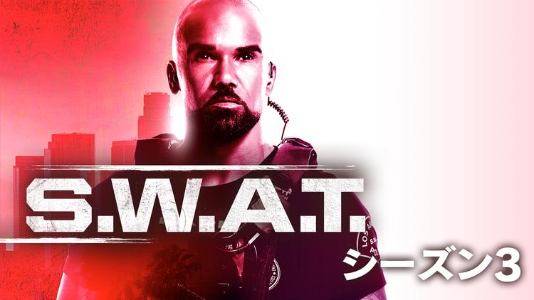 S.W.A.T. シーズン3/吹替
