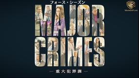 MAJOR CRIMES ~重大犯罪課 シーズン4 第09話/吹替