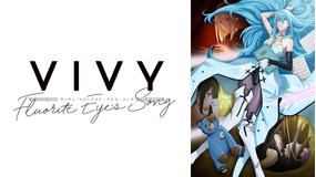 Vivy -Fluorite Eye's Song- 第09話