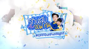OffGun Fun Night