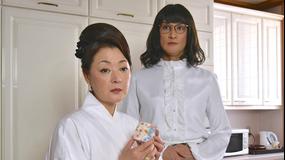 家政夫のミタゾノ(2018) 第04話
