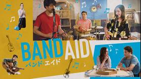 バンド・エイド/字幕