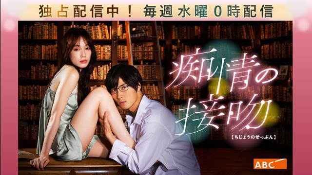 痴情の接吻(2021/07/04放送分)第01話
