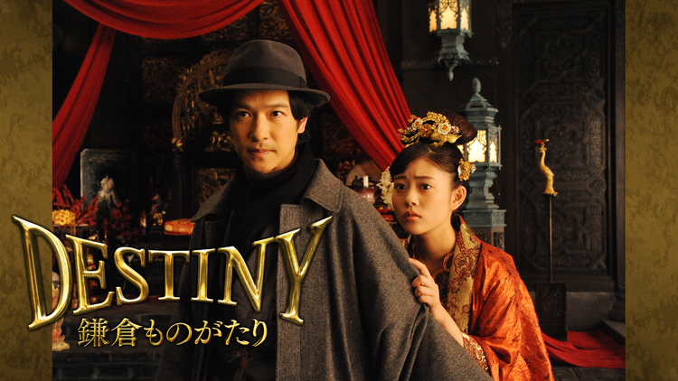 DESTINY 鎌倉ものがたり【堺雅人、高畑充希出演/山崎貴監督】