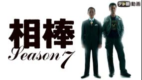 相棒 season7