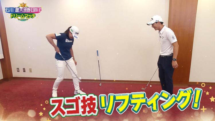 石川遼×渋野日向子 ドリームマッチ for CHARITY ~みんなで笑顔に!~ 男女ゴルフ界のスターが夢の競演!!!(2020/07/26放送分)
