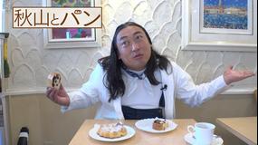 秋山とパン~TELASA完全版 まんぷく編~ #7 2020年11月18日放送