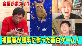 会心の1ゲー 森田&猫の会長がラスボス!?フリー素材シューティングが届いたぞー!(2021/03/25放送分)