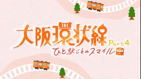 大阪環状線 Part4