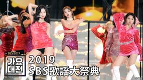 2019 SBS歌謡大祭典/字幕